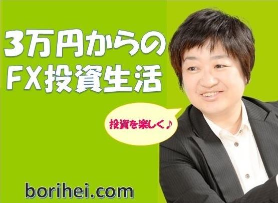 3万円からのFX投資生活@ポッドキャスト